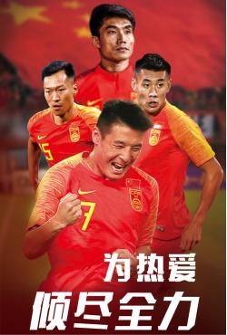 欧洲球队的附加条件让人尴尬,中国国足的明天让我们期待